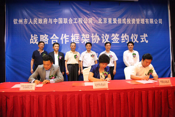 中国联合工程公司签订战略合作协议