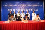 北京星爱佳成投资公司与钦州市政府、中国联合工程公司签订战略合作协议