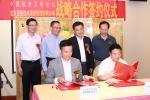 北京星爱佳成投资管理有限公司与中国联合工程公司签署战略合作协议